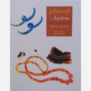 Beads of Lop Buri