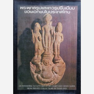 Outstanding Sculptures of Budhist and Hindu Gods from Private Collections in Thailand