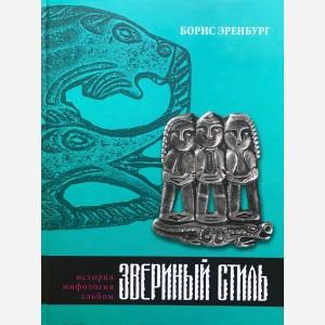 Siberian Bronzes