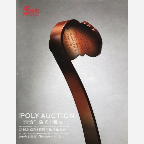 Poly Auction, 06/12/2010