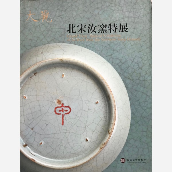 Grand View : Special Exhibition of Ju Ware from the Northern Sung Dynasty