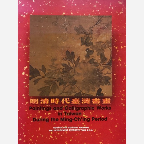 Paintings and Calligraphic Works in Taiwan