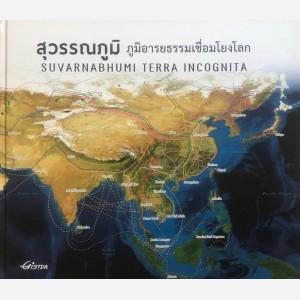 Suvarnabhumi Terra Incognita